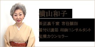 横山和子 茶道裏千家 専任講師 着付け講師 和装コンサルタント 産業カウンセラー