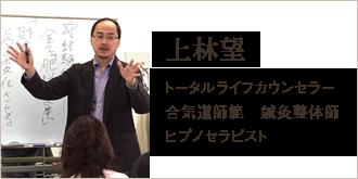 上林望 トータルライフカウンセラー 合気道師範 鍼灸整体師 ヒプノセラピスト