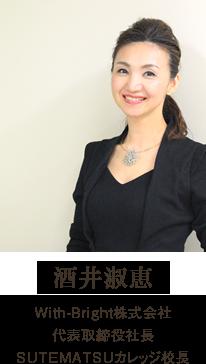 酒井淑恵 With-Bright株式会社 代表取締役社長