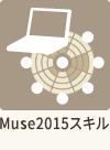 Muse2015スキル